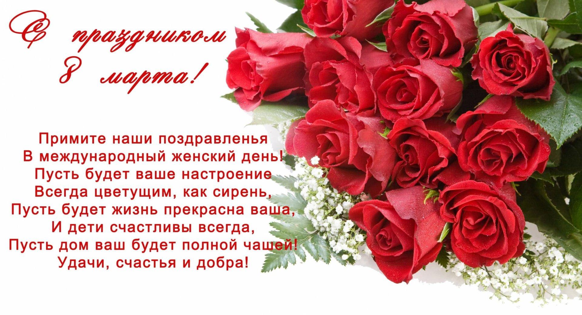 Открытки поздравления с 8 марта коллегам женщинам от женщин